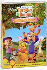 DVD-диск Мої друзі Тигруля і Вінні: Добрі справи (США, 2010) Дісней