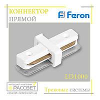 Коннектор для трекового шинопровода Feron LD1000 прямой  белый