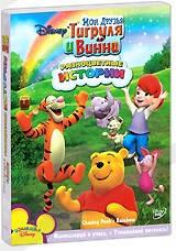 DVD-диск Мої друзі Тигруля і Вінні: Різнокольорові історії (США, 2010) Дісней