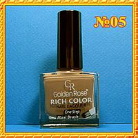 Golden  Rose Rich Color  Лак для ногтей Бежевый №05