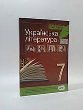 Українська література 7 клас Хрестоматія Черсунова ПЕТ