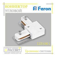 Коннектор для шинопровода угловой Feron LD1001 белый