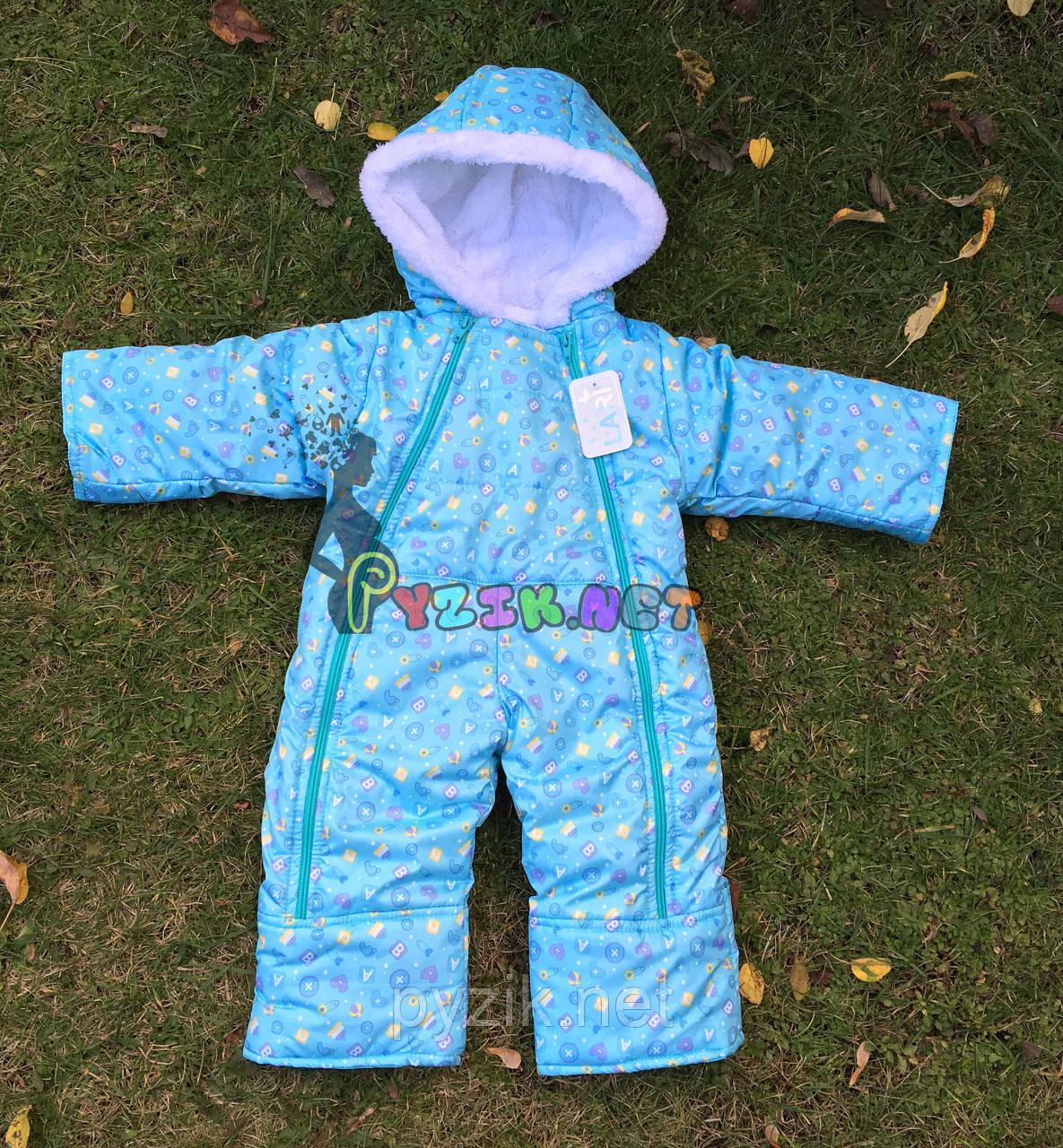 Комбинезон детский теплый с закрывающимися рукавами и штанинами, 68-74 р-р., (на махре), бирюзовый