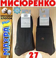 """Носки мужские с махрой """"MISYURENKO"""", черные Украина 27 размер  НМЗ-5501"""