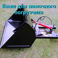 Гидравлический ковш для вилочного погрузчика
