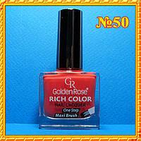 Golden  Rose Rich Color  Лак для ногтей Коралловый глубокий  №50