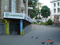 наш магазин