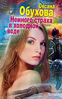Оксана Николаевна Обухова. Немного страха в холодной воде, 978-5-227-04457-0