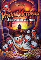 DVD-мультфильм Утиные Истории: Заветная Лампа (США, 1990)