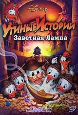 DVD-мультфільм Качині Історії: Заповітна Лампа (США, 1990)