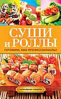 Суши и роллы. Готовим, как профессионалы!, 978-5-386-06454-9