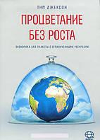 Процветание без роста. Экономика для планеты с ограниченными ресурсами, 978-5-462-01419-2