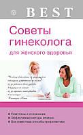 Советы гинеколога для женского здоровья, 978-5-9684-2227-9