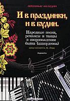 И в праздники, и в будни. Народные песни, романсы и танцы в сопровождении баяна (аккордеона), 979-0-