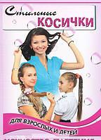 Стильные косички для взрослых и детей. Искусство плетения, 978-5-222-21887-7