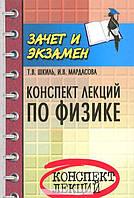 Конспект лекций по физике, 978-5-222-22055-9