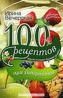 Ирина Вечерская. 100 рецептов при гипертонии, 978-5-227-05178-3