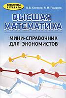 Высшая математика. Мини-справочник для экономистов, 978-5-222-22943-9