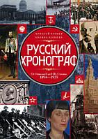 Русский хронограф. От Николая II до И. В. Сталина. 1894–1953, 978-5-227-05352-7