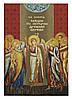 Болотов В. В.  Лекции по истории древней церкви (в 4-х т. )