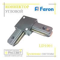 Коннектор угловой для шинопровода Feron LD1001 черный