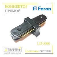 Коннектор для трекового шинопровода прямой Feron LD1000 черный