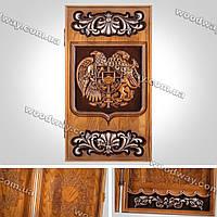 Комплект нард из дерева с резным изображением «Герб Армении»