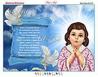 Дитяча молитва