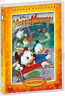 DVD-мультфильм Утиные Истории: Оборотни. Эпизоды 1-4. (США, 1987)