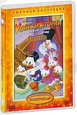DVD-мультфильм Утиные Истории: Похитители. Эпизоды 5-8 (США, 1987)