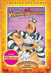 DVD-мультфільм Качині Історії: В'язень Акватраса. Епізоди 9-12 (США, 1987)