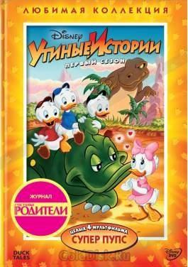 DVD-мультфильм Утиные Истории: Супер пупс. Эпизоды 13-16 (США, 1987)
