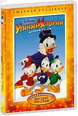 DVD-мультфильм Утиные Истории: Высший пилотаж. Эпизоды 17-20 (США, 1987)