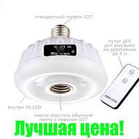 Фонарь лампа аккумуляторная Yajia-Luxury 9815, 20LED, пульт Д/У