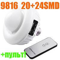 Фонарь лампа аккумуляторная Yajia-Luxury 9816, 20+24SMD, пульт Д/У