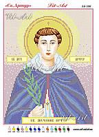 Св. Артур