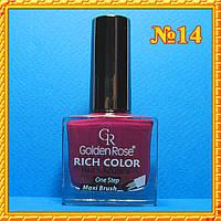 Golden  Rose Rich Color  Лак для ногтей Вишневый №14