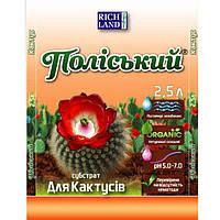 Субстрат Полесский для кактусов 2.5 л