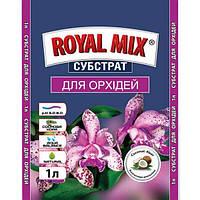 Субстрат Royal Mix для орхидей 1 л