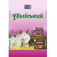 Субстрат Полесский для орхидей 1 л
