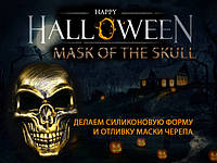 Делаем маску черепа на Хеллоуин: силиконовая форма и отливка пластиком