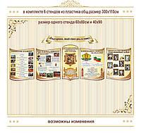 Кабинет болгарского языка