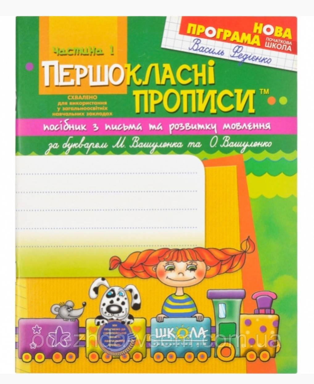 Першокласний зошит з письма та розвитку мовлення Ст. Федієнко Частина 1