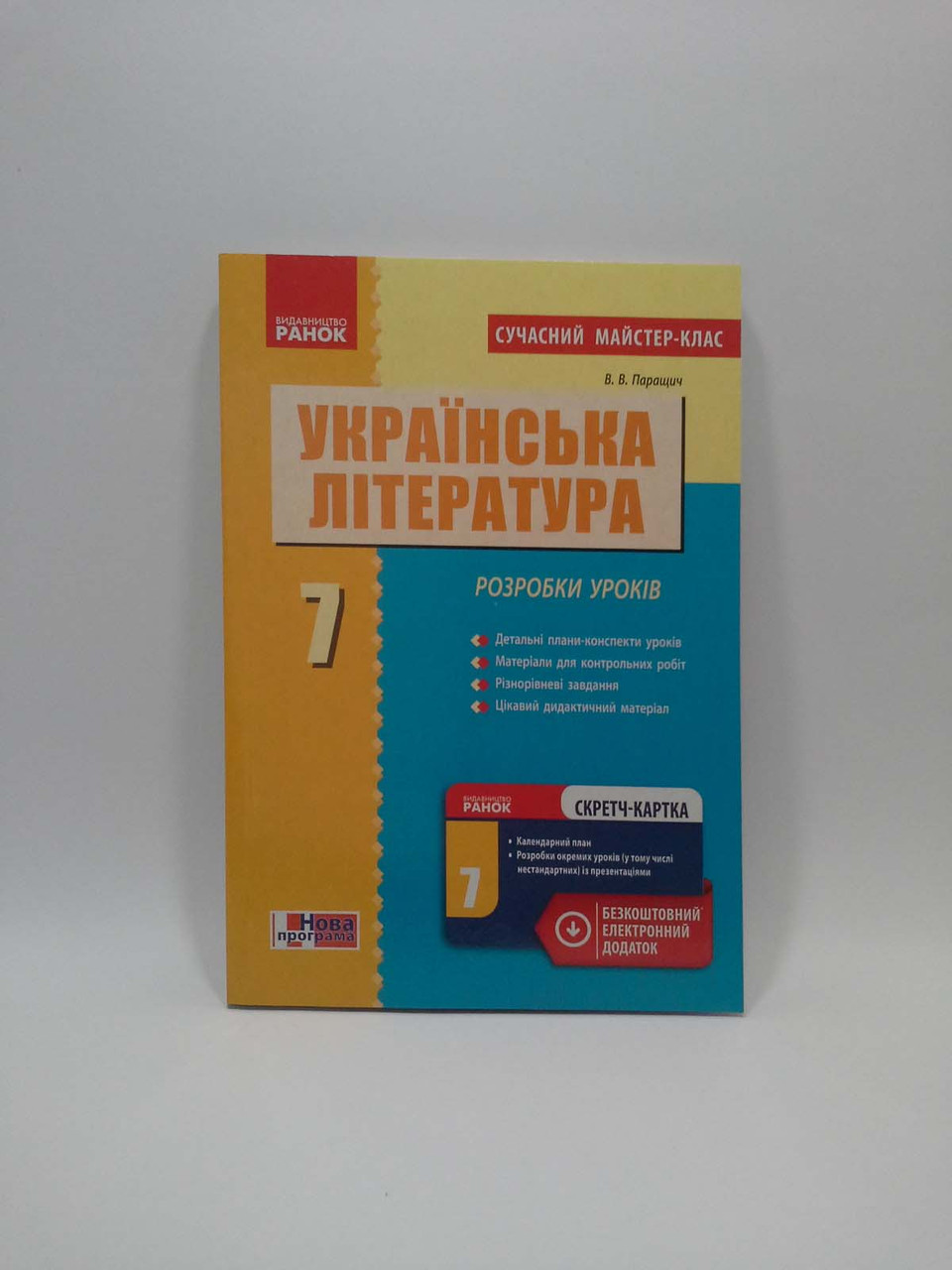 7 клас Ранок Українська література 7 клас Паращич