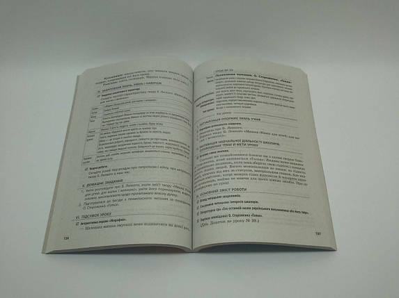 7 клас Ранок Українська література 7 клас Паращич, фото 2