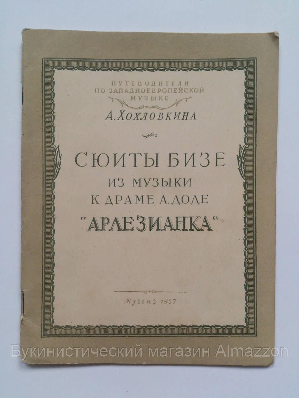 "А.Хохловкина ""Сюиты Бизе из музыки к драме А.Доде ""Арлезианка"". Музгиз. 1957 год"
