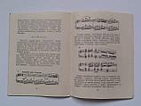 "А.Хохловкина ""Сюиты Бизе из музыки к драме А.Доде ""Арлезианка"". Музгиз. 1957 год, фото 3"