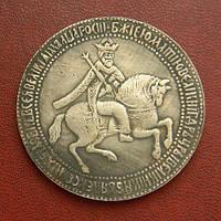 1 рубль 1654 р. Олексій Михайлович