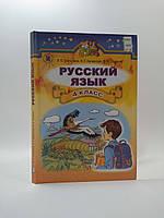 Учебник Русский язык 4 класс Сильнова Генеза