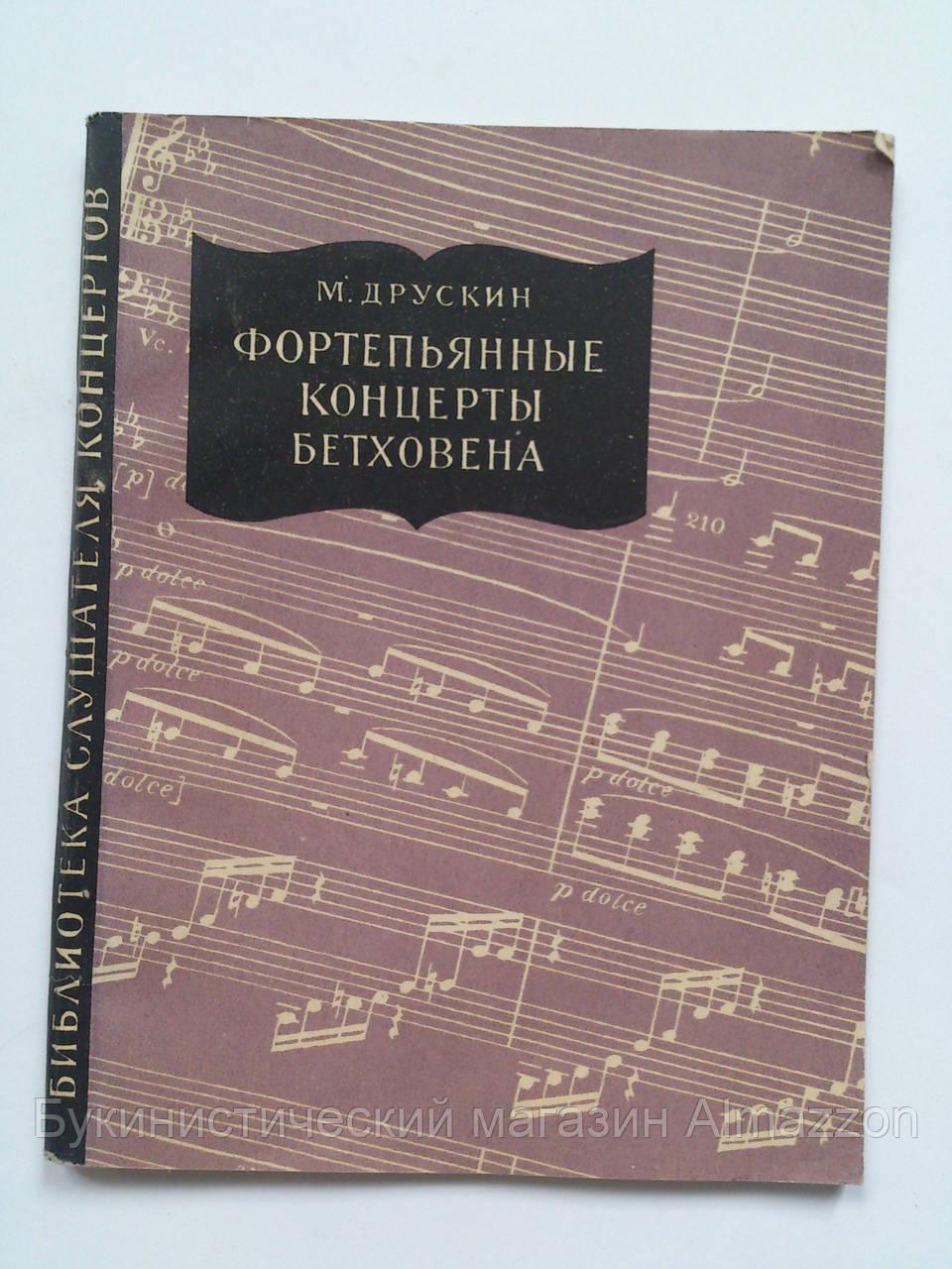 """М.Друскин """"Фортепьянные концерты Бетховена"""". Музгиз. 1959 год"""